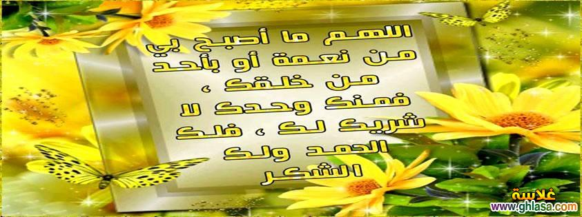 صور اسلامية عريضة لصفحات الفيس بوك 2018 ، صور العام الهجري 2018-1435 ghlasa138259832198.jpg