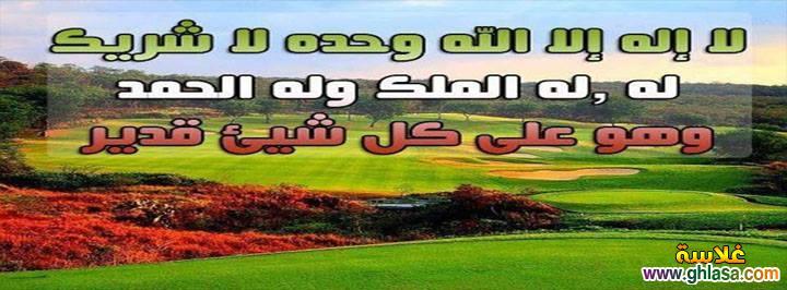 صور اسلامية عريضة لصفحات الفيس بوك 2018 ، صور العام الهجري 2018-1435 ghlasa138259832210.jpg