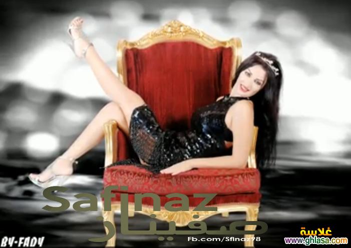 صور Safinaz ، صور صافيناز جديدة 2018 ، صور مثيرة وعارية الراقصة صافيناز 2018 ghlasa1382615006731.png