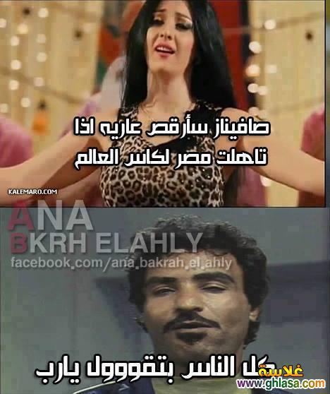 نكت المصريين على فيلم القشاش ورقص صافيناز ، نكت مضحكة على فضيحة فيلم القشاش واغراء الراقصة صافيناز ghlasa1382616749871.jpg