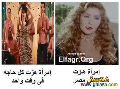 نكت المصريين على فيلم القشاش ورقص صافيناز ، نكت مضحكة على فضيحة فيلم القشاش واغراء الراقصة صافيناز ghlasa1382616750093.jpg