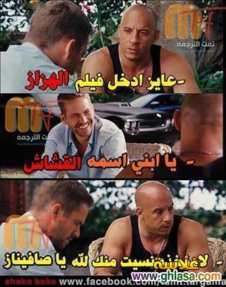 نكت المصريين على فيلم القشاش ورقص صافيناز ، نكت مضحكة على فضيحة فيلم القشاش واغراء الراقصة صافيناز ghlasa1382616750124.jpg