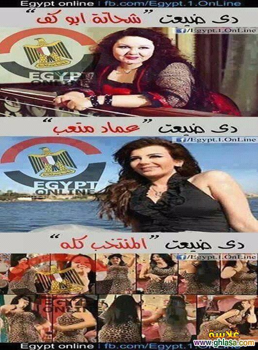 نكت المصريين على فيلم القشاش ورقص صافيناز ، نكت مضحكة على فضيحة فيلم القشاش واغراء الراقصة صافيناز ghlasa1382616750176.jpg