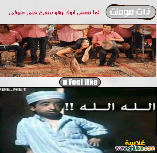 نكت المصريين على فيلم القشاش ورقص صافيناز ، نكت مضحكة على فضيحة فيلم القشاش واغراء الراقصة صافيناز ghlasa1382616750217.png