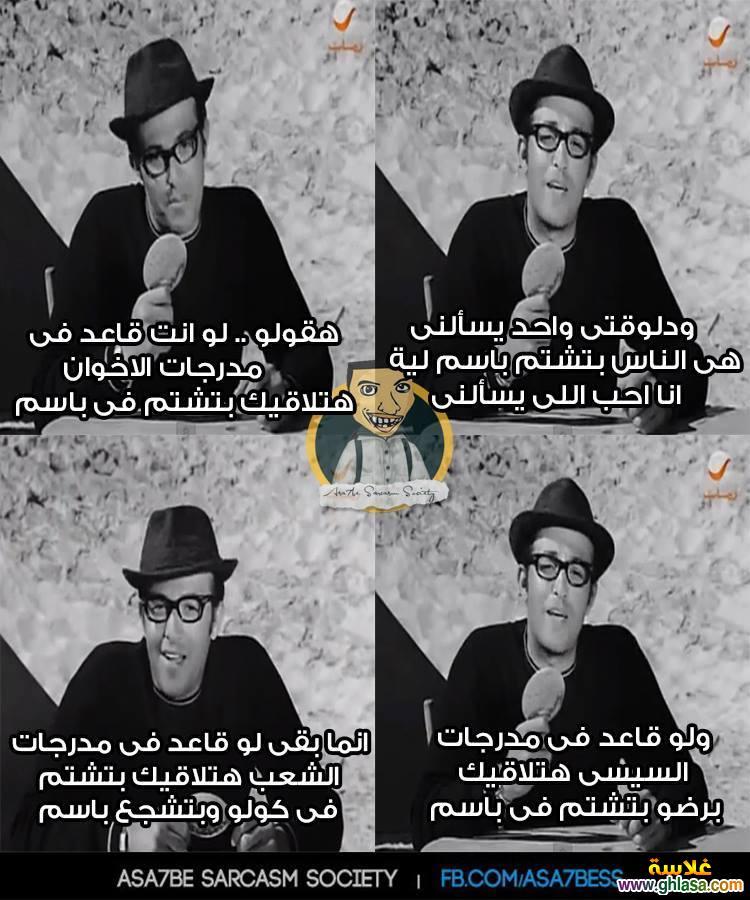 نكت مصرية حلقة باسم يوسف 25-10-2018 على السيسى و مرسى و الاخوان ghlasa1382793891721.jpg