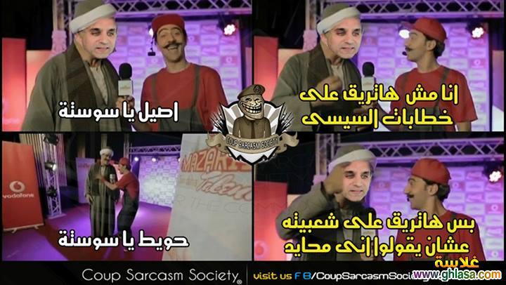 نكت مصرية حلقة باسم يوسف 25-10-2018 على السيسى و مرسى و الاخوان ghlasa1382793891812.jpg