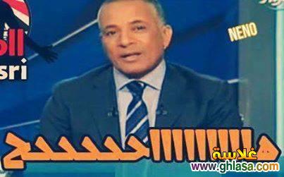 نكت مصرية حلقة باسم يوسف 25-10-2018 على السيسى و مرسى و الاخوان ghlasa1382793891915.jpg