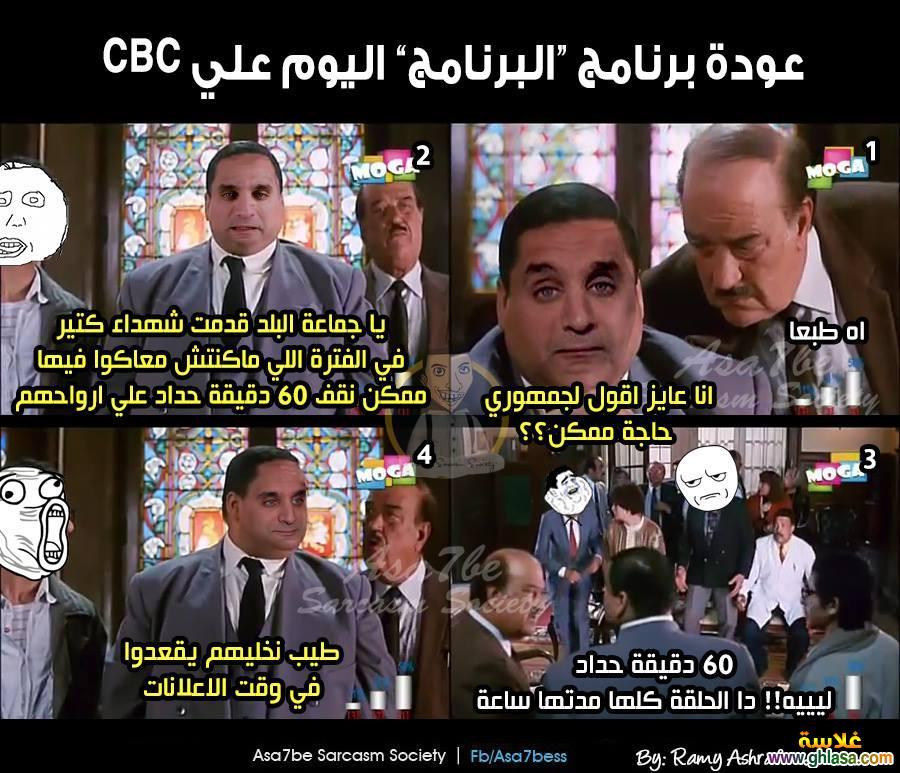 نكت مصرية حلقة باسم يوسف 25-10-2018 على السيسى و مرسى و الاخوان ghlasa1382793891936.jpg
