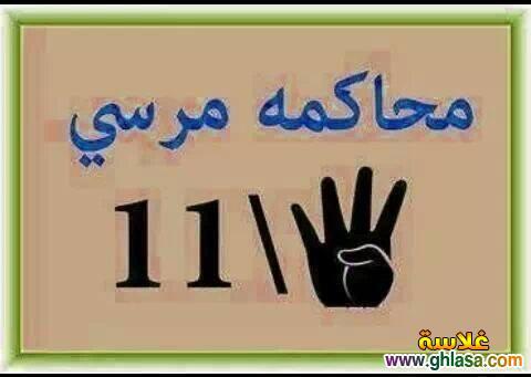 صور نكت المصريين على محاكمة محمد مرسى يوم 4-11-2020 ، نكت على الاخوان ومرسى يوم المحكمة 2020 ghlasa1382794270931.jpg