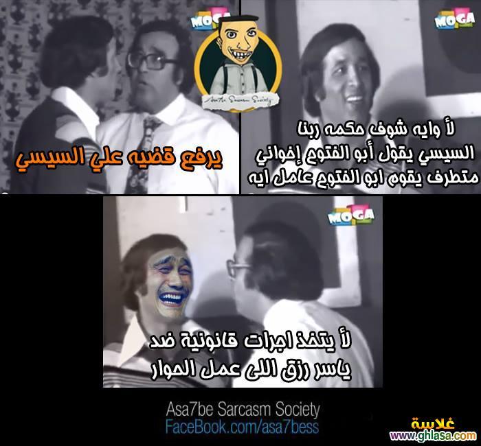 صور نكت المصريين على محاكمة محمد مرسى يوم 4-11-2020 ، نكت على الاخوان ومرسى يوم المحكمة 2020 ghlasa1382794271013.jpg
