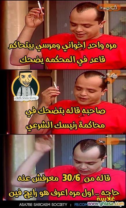 صور نكت المصريين على محاكمة محمد مرسى يوم 4-11-2020 ، نكت على الاخوان ومرسى يوم المحكمة 2020 ghlasa1382794271256.jpg