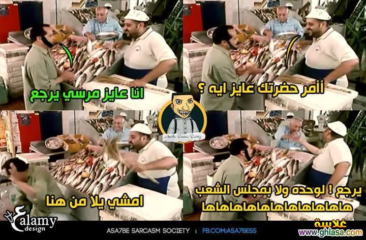 صور نكت المصريين على محاكمة محمد مرسى يوم 4-11-2020 ، نكت على الاخوان ومرسى يوم المحكمة 2020 ghlasa1382794271287.jpg