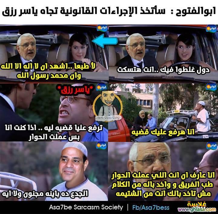 صور نكت المصريين على محاكمة محمد مرسى يوم 4-11-2020 ، نكت على الاخوان ومرسى يوم المحكمة 2020 ghlasa1382794271328.jpg