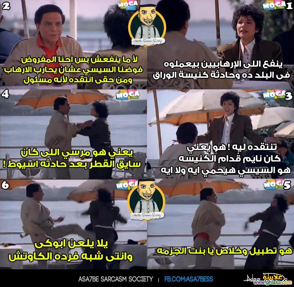 صور نكت المصريين على محاكمة محمد مرسى يوم 4-11-2020 ، نكت على الاخوان ومرسى يوم المحكمة 2020 ghlasa1382794271379.jpg
