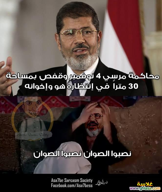 صور نكت المصريين على محاكمة محمد مرسى يوم 4-11-2020 ، نكت على الاخوان ومرسى يوم المحكمة 2020 ghlasa13827942714510.jpg