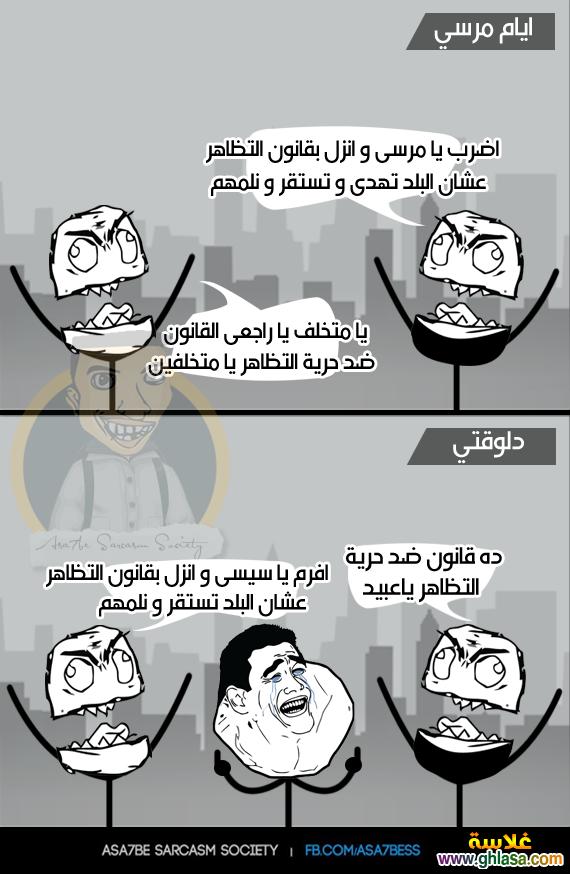 صور نكت المصريين على محاكمة محمد مرسى يوم 4-11-2020 ، نكت على الاخوان ومرسى يوم المحكمة 2020 ghlasa13827942714911.png