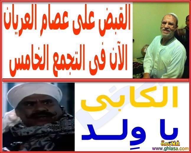 صور نكت المصريين على عصام العريان بعد القبض علية بالتجمع الخامس ghlasa138312523671.jpg