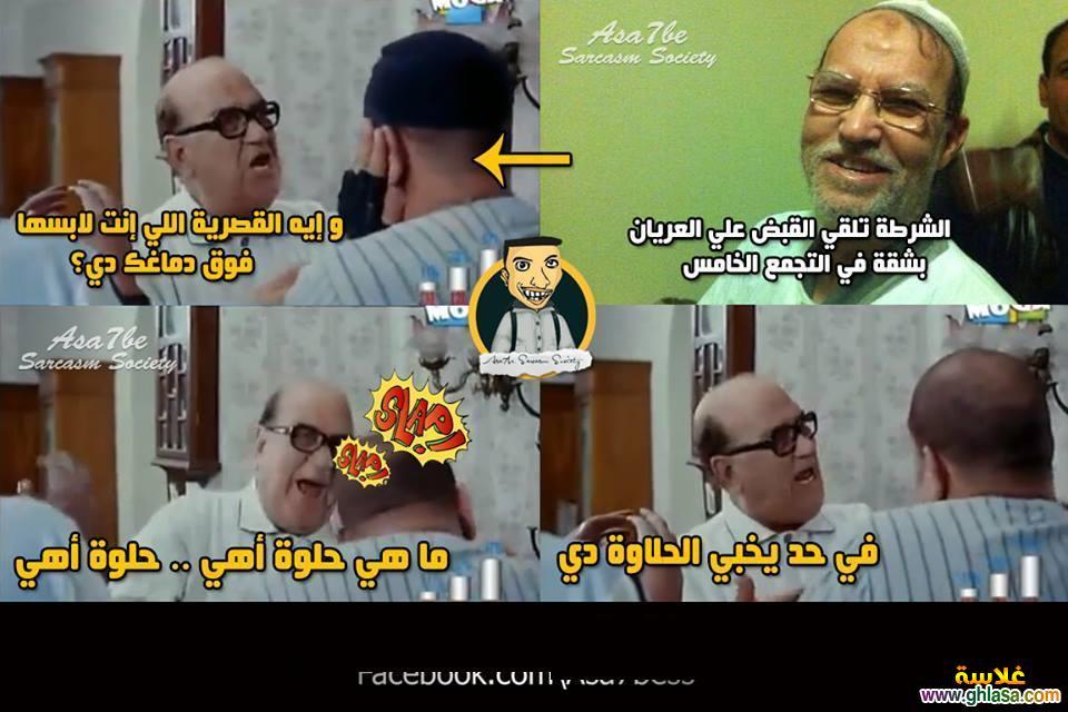 صور نكت المصريين على عصام العريان بعد القبض علية بالتجمع الخامس ghlasa1383125236762.jpg