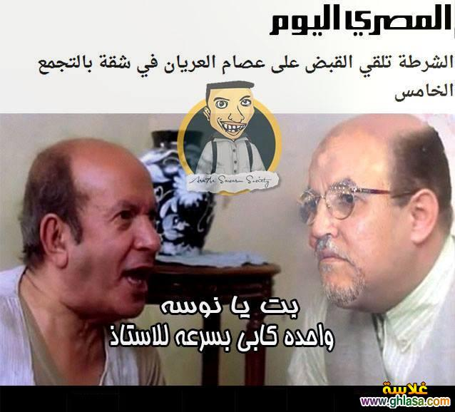 صور نكت المصريين على عصام العريان بعد القبض علية بالتجمع الخامس  ghlasa138312523683.jpg