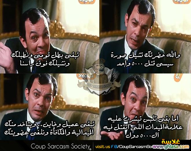 نكت مصرية على الانقلاب العسكرى ، صور نكت اساحبى على الانقلاب العسكرى ghlasa1383309641232.png