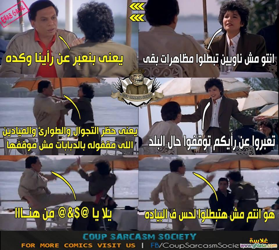 نكت مصرية على الانقلاب العسكرى ، صور نكت اساحبى على الانقلاب العسكرى ghlasa1383309641615.jpg