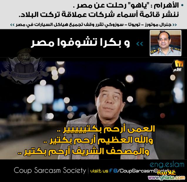 نكت مصرية على الانقلاب العسكرى ، صور نكت اساحبى على الانقلاب العسكرى ghlasa1383309641737.png