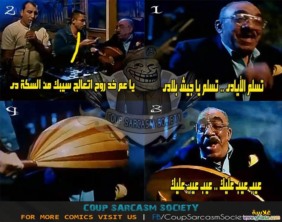 نكت مصرية على الانقلاب العسكرى ، صور نكت اساحبى على الانقلاب العسكرى ghlasa1383309641938.jpg