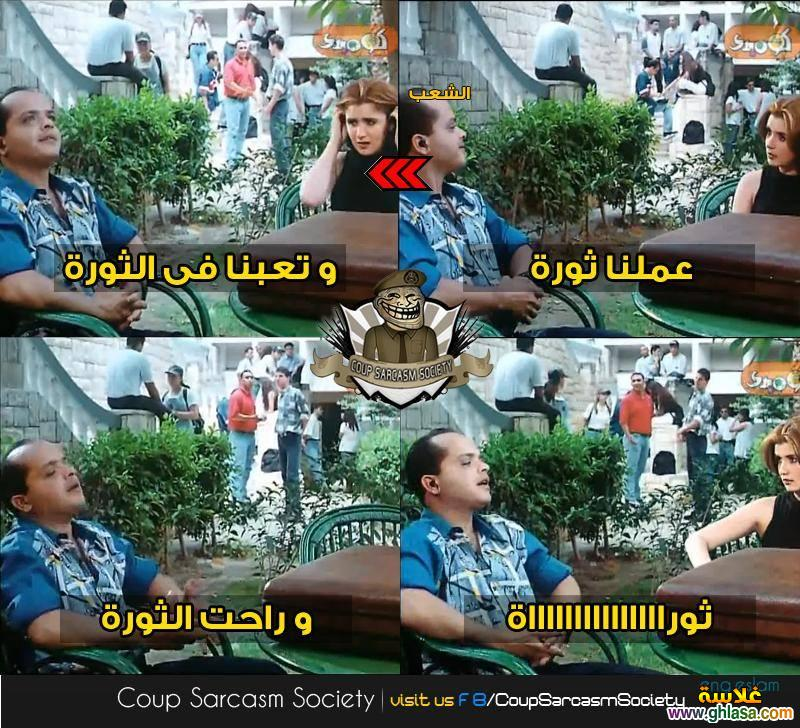 نكت مصرية على الانقلاب العسكرى ، صور نكت اساحبى على الانقلاب العسكرى ghlasa13833096420510.jpg