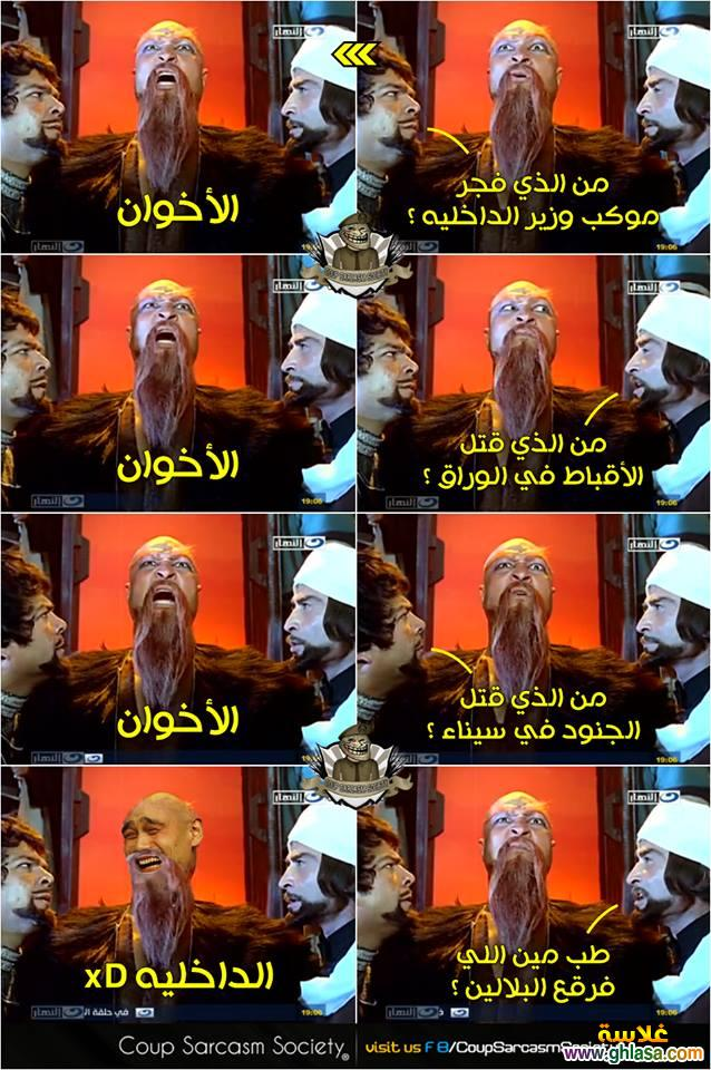 كوميكسات مضحكة على الانقلاب العسكرى ، صور نكت الاخوان على الجيش والشرطة والوزراء ghlasa1383310204922.jpg
