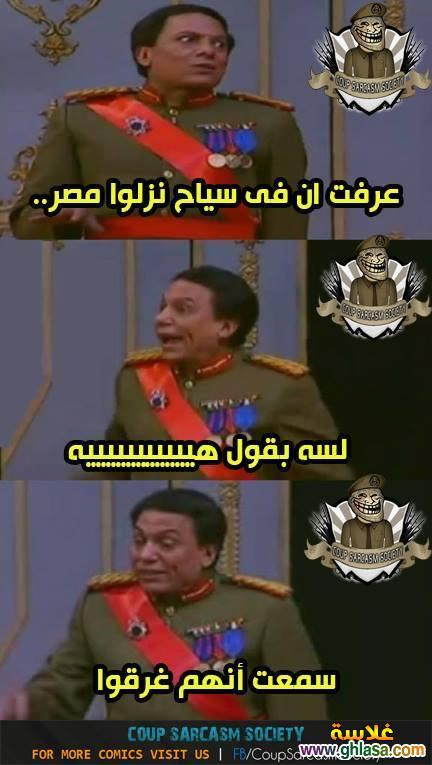 كوميكسات مضحكة على الانقلاب العسكرى ، صور نكت الاخوان على الجيش والشرطة والوزراء ghlasa1383310204983.jpg
