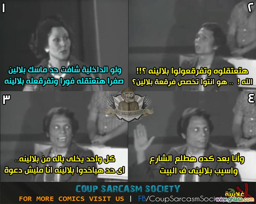 كوميكسات مضحكة على الانقلاب العسكرى ، صور نكت الاخوان على الجيش والشرطة والوزراء ghlasa138331020515.png