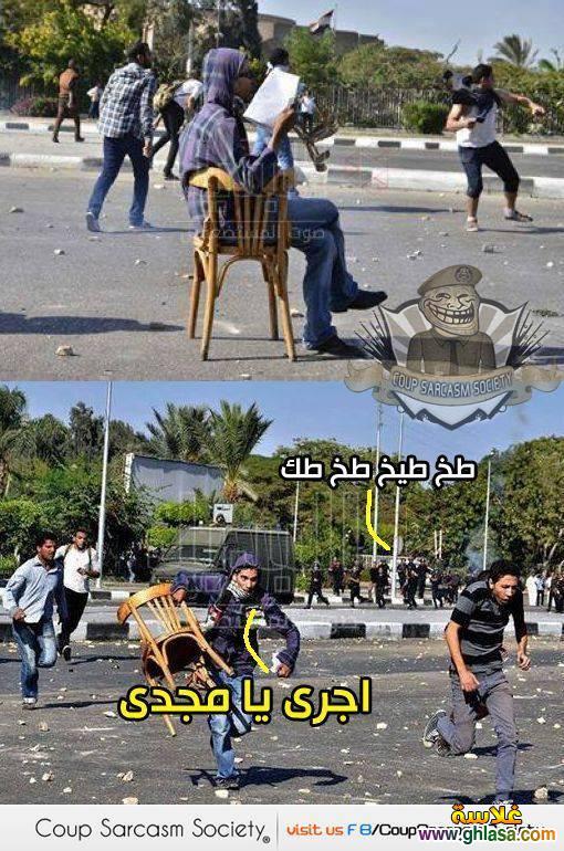 كوميكسات مضحكة على الانقلاب العسكرى ، صور نكت الاخوان على الجيش والشرطة والوزراء ghlasa1383310205357.jpg