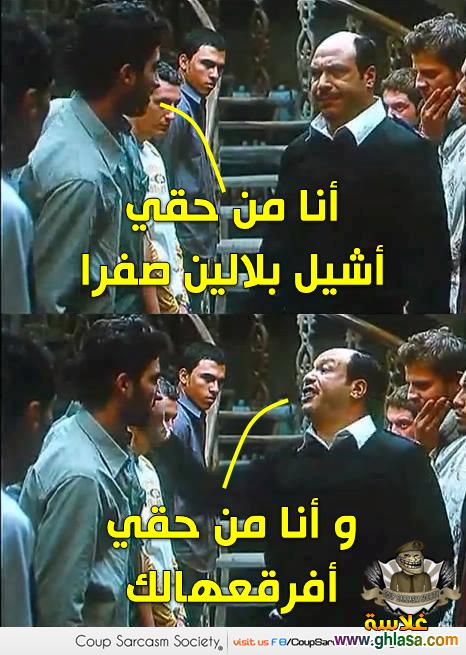 كوميكسات مضحكة على الانقلاب العسكرى ، صور نكت الاخوان على الجيش والشرطة والوزراء ghlasa1383310205398.png