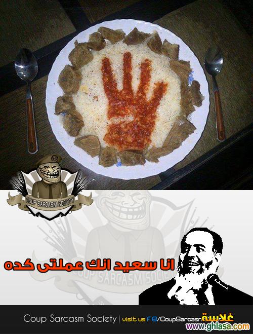 كوميكسات مضحكة على الانقلاب العسكرى ، صور نكت الاخوان على الجيش والشرطة والوزراء ghlasa1383310205589.png