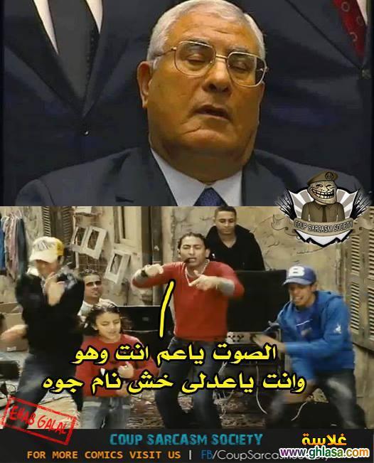 صور مضحكة الرئيس عدلى منصور ، نكت وافشات مضحكة عدلي منصور  ghlasa13833111871.jpg