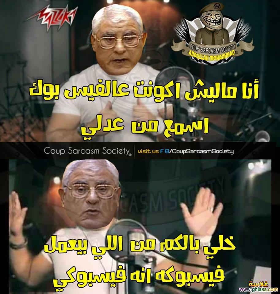 صور مضحكة الرئيس عدلى منصور ، نكت وافشات مضحكة عدلي منصور  ghlasa138331118713.jpg