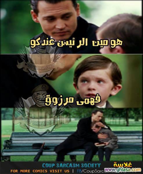 صور مضحكة الرئيس عدلى منصور ، نكت وافشات مضحكة عدلي منصور  ghlasa1383311187184.jpg