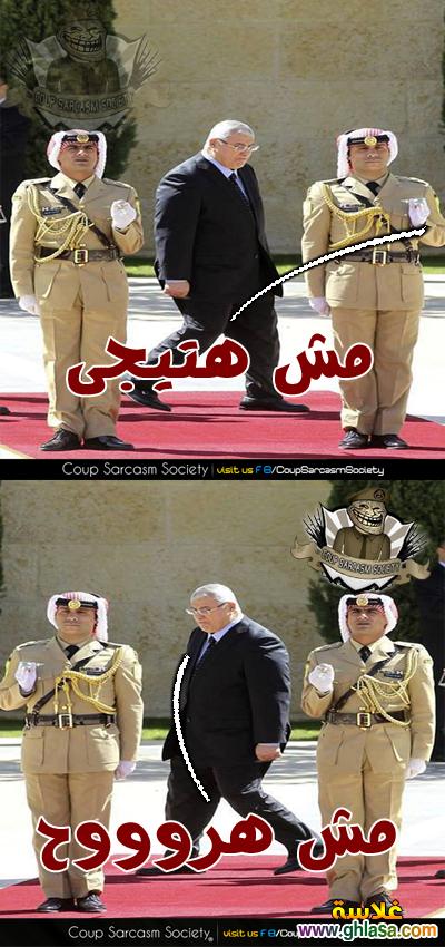 صور مضحكة الرئيس عدلى منصور ، نكت وافشات مضحكة عدلي منصور  ghlasa1383311187215.png