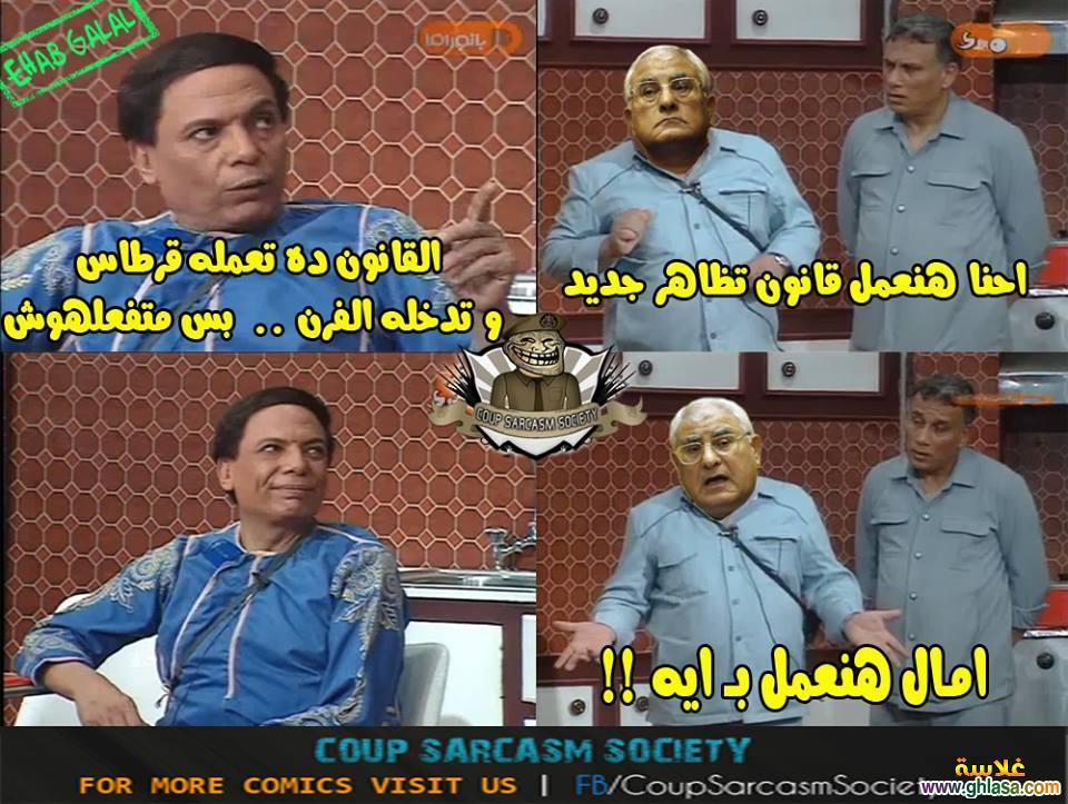 صور مضحكة الرئيس عدلى منصور ، نكت وافشات مضحكة عدلي منصور  ghlasa1383311187477.jpg