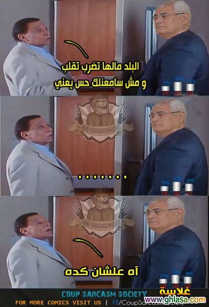 صور مضحكة الرئيس عدلى منصور ، نكت وافشات مضحكة عدلي منصور  ghlasa1383311187619.jpg