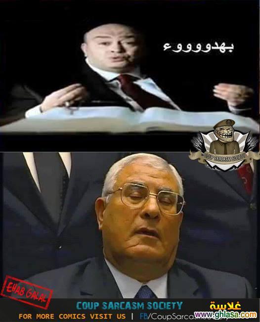 صور نكت ساخرة من الرئيس عدلى منصور ، صور مضحكة وافشات على الرئيس الصامت عدلى منصور الطرطور 2018 ghlasa1383311342587.jpg