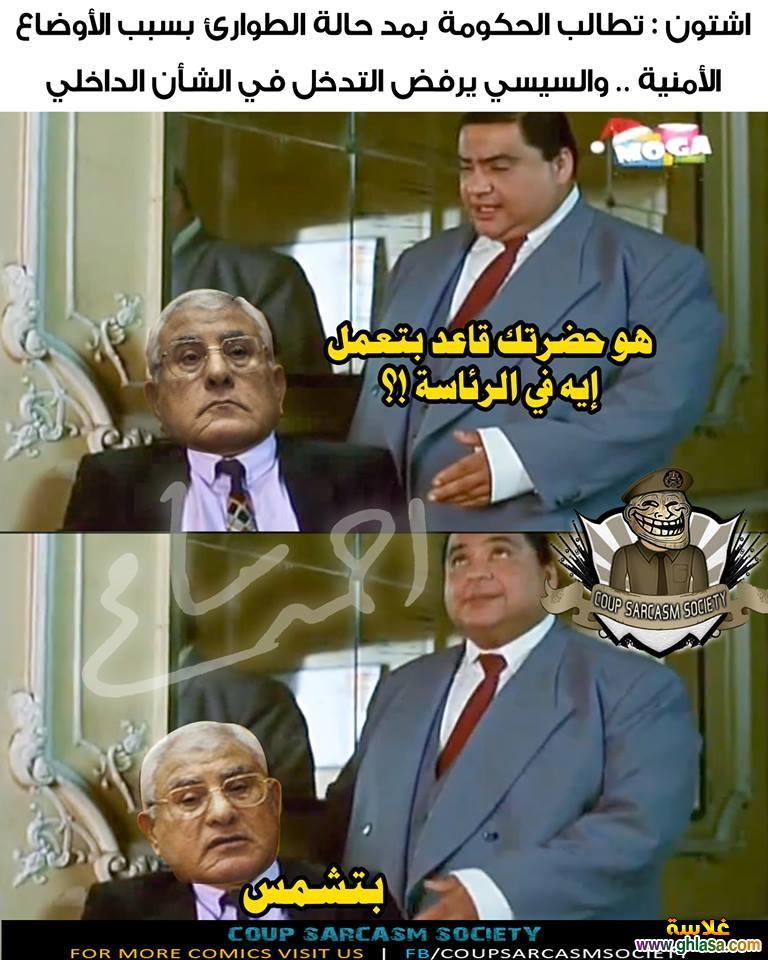 صور نكت ساخرة من الرئيس عدلى منصور ، صور مضحكة وافشات على الرئيس الصامت عدلى منصور الطرطور 2018 ghlasa13833113428810.jpg