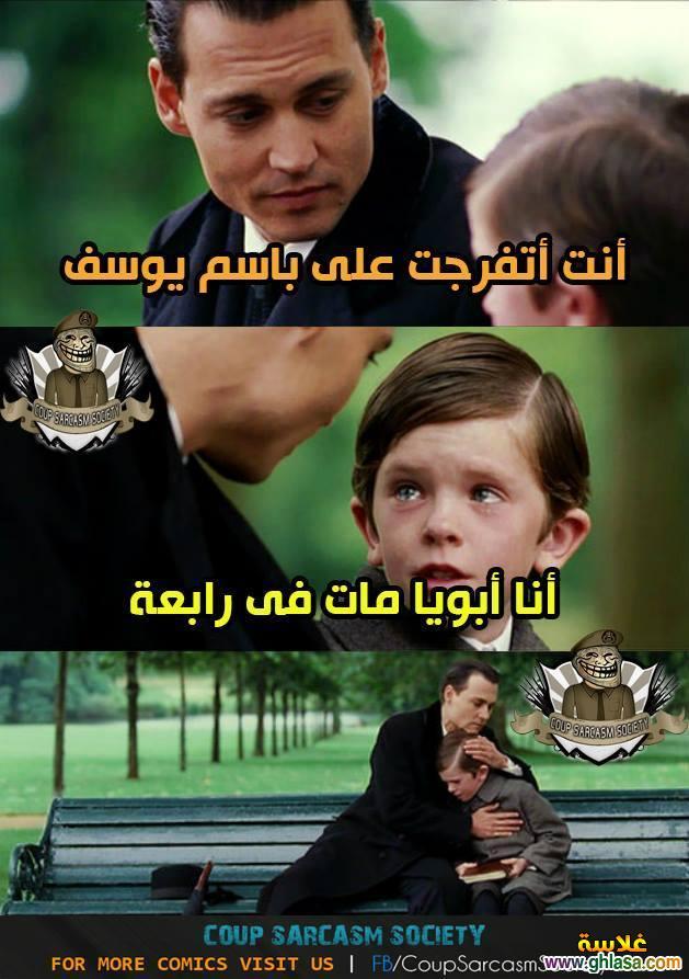 صور مضحكة افشات على باسم يوسف 2020 ، نكت المصريين على باسم يوسف 2020 ghlasa1383313582822.jpg