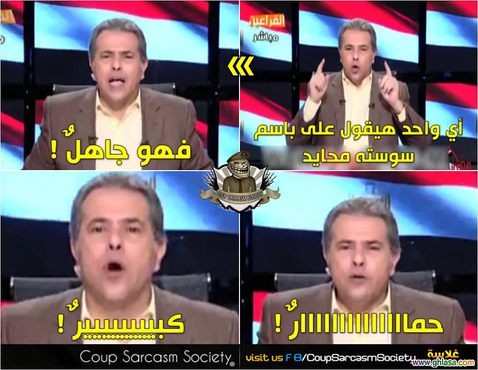صور مضحكة افشات على باسم يوسف 2020 ، نكت المصريين على باسم يوسف 2020 ghlasa1383313582893.jpg