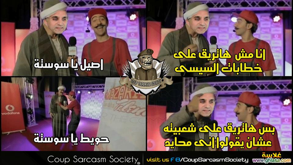 صور مضحكة افشات على باسم يوسف 2020 ، نكت المصريين على باسم يوسف 2020 ghlasa1383313582964.png
