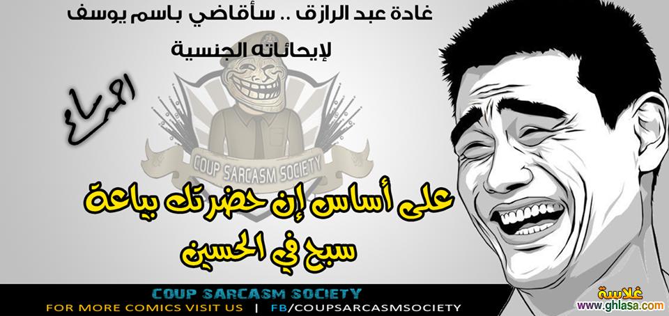 صور مضحكة افشات على باسم يوسف 2020 ، نكت المصريين على باسم يوسف 2020 ghlasa1383313583295.png