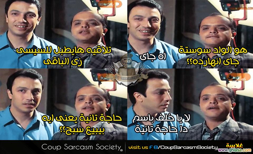 صور مضحكة افشات على باسم يوسف 2020 ، نكت المصريين على باسم يوسف 2020 ghlasa1383313583566.png