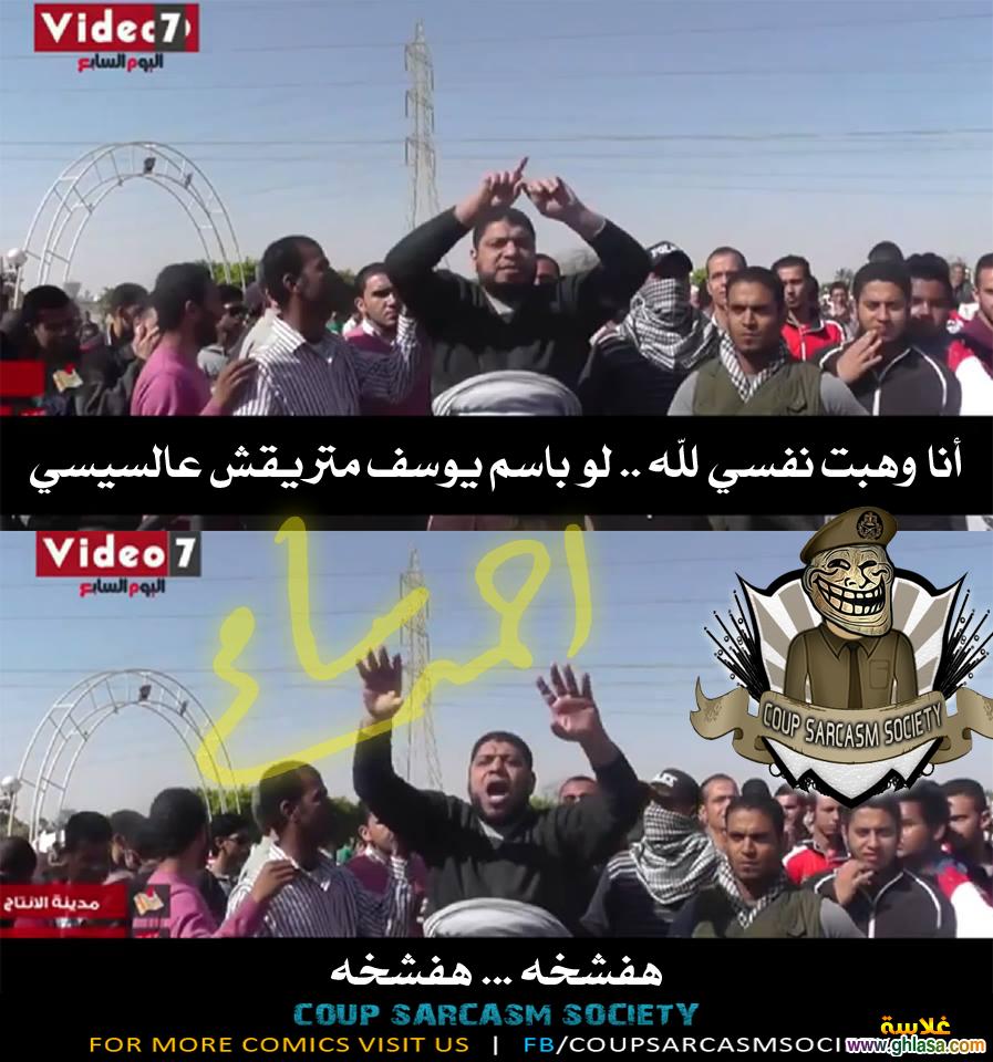 صور مضحكة افشات على باسم يوسف 2020 ، نكت المصريين على باسم يوسف 2020 ghlasa1383313583828.png
