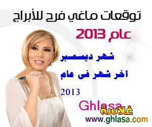 توقعات الابراج شهر ديسمبر لعام 2019 ، توقعات ماغى فرح ابراج شهر12 لعام 2019 ghlasa1383322762221.jpg