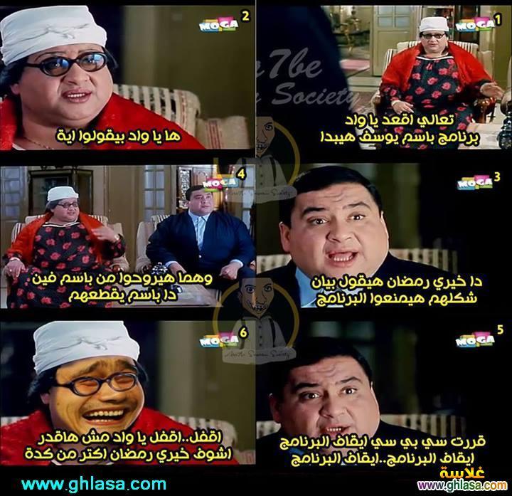 نكت المصريين على قناة cbc والغاء البرنامج ، نكت المصريين على خيرى رمضان وبيان باسم يوسف 2018 ghlasa1383339471042.jpg